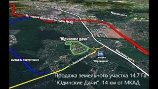 видео Купить земельный участок по Симферопольскому шоссе, продажа недорогой земли