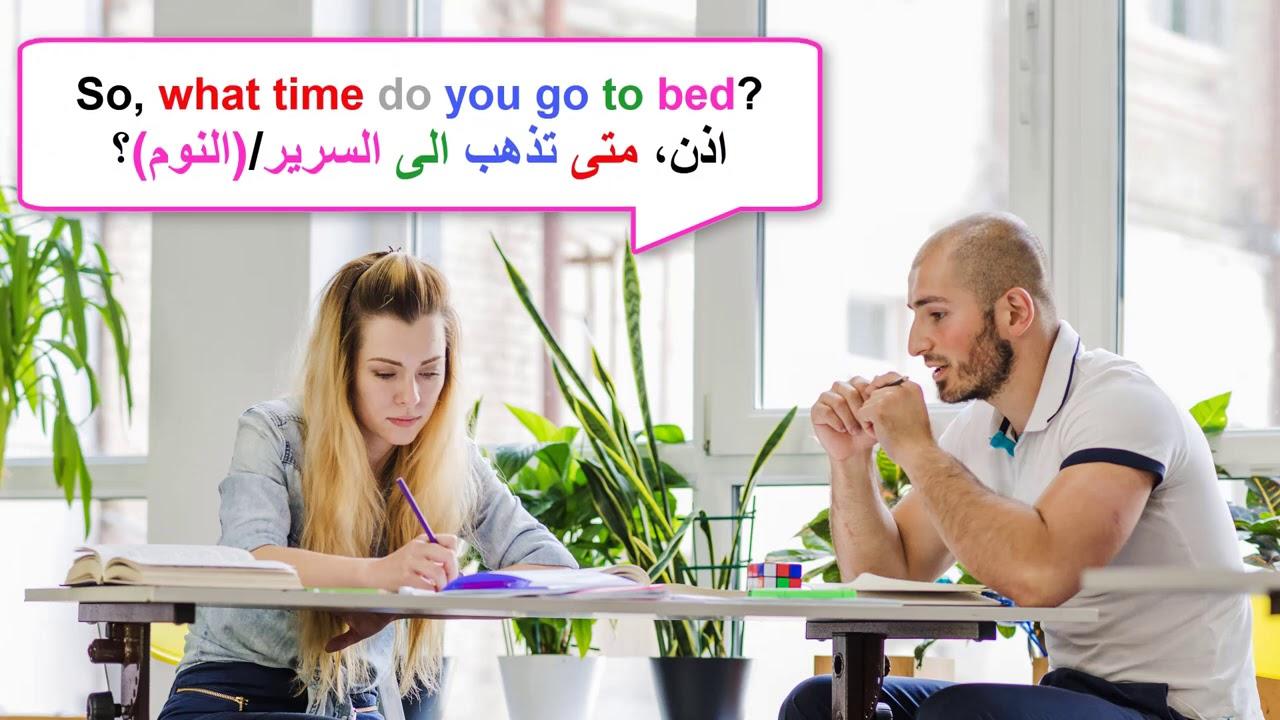 محادثة باللغة الانجليزية من الحياة اليومية.