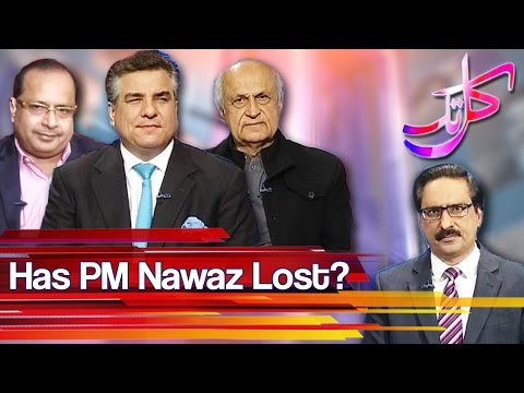 Kal Tak - 16 January 2017 - Express News