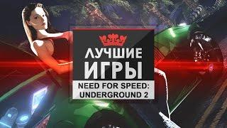 Лучшие игры - Need for Speed: Underground 2 [Александр Маньков]