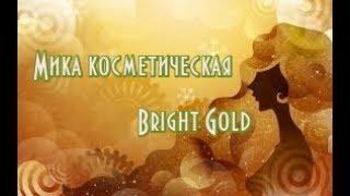 Мика косметическая Bright Gold // Make up своими руками // Красота во всем