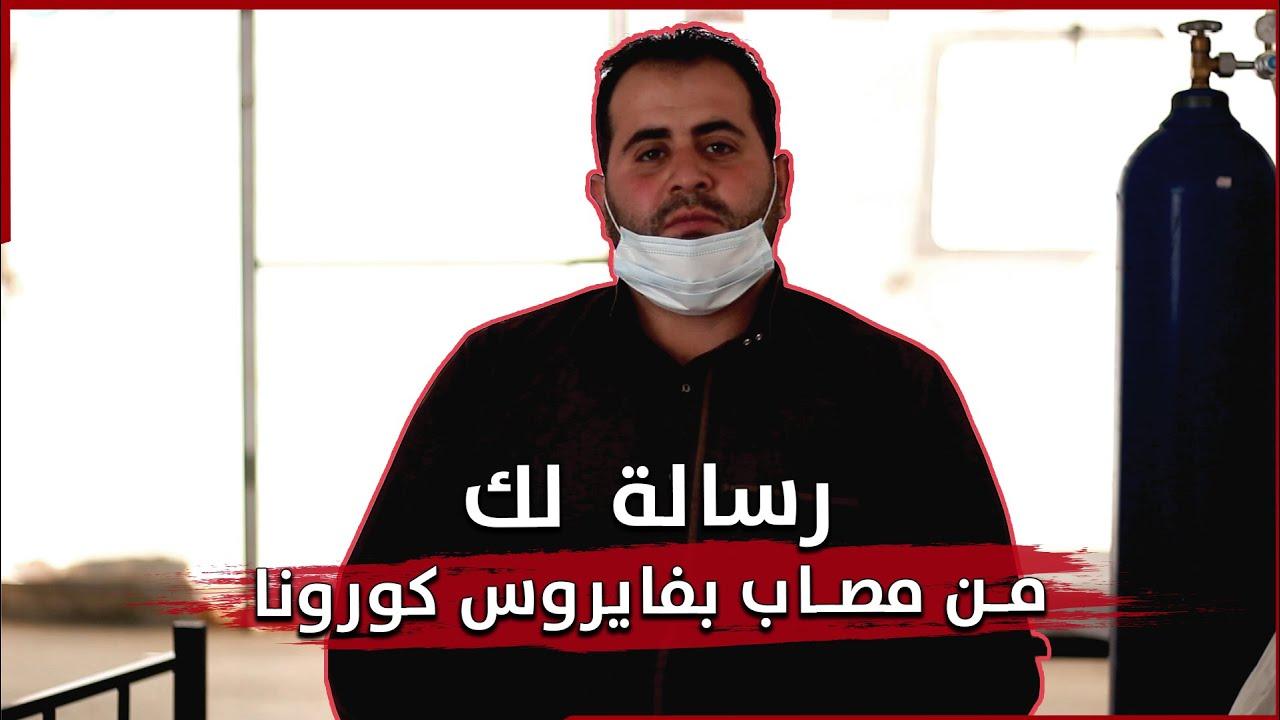 مصاب بفيروس كورونا يروي تجربته مع فيروس كورونا في الشمال السوري
