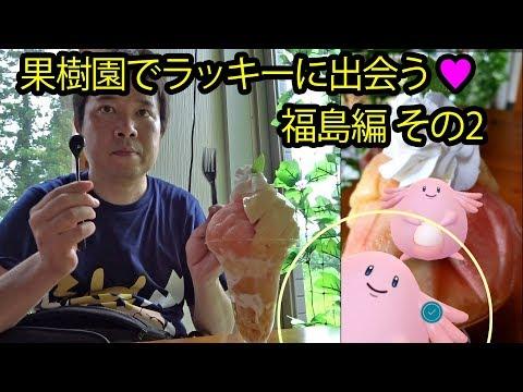【ポケモンGO】果樹園で桃パフェ食べたらラッキーに出会う 福島編 その2