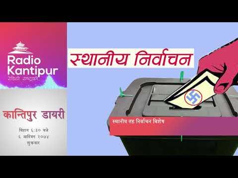 Kantipur Diary 6:30am - 22 September 2017