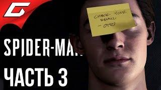 SPIDER MAN PS4 (2018) ➤ Прохождение #3 ➤ ТАЙНИК ФИСКА