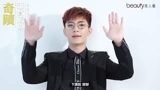 炎亞綸 Aaron Yan 化身台版解憂雜貨店老闆指點迷津!
