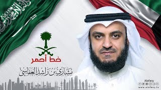 السعودية خط أحمر - مشاري راشد العفاسي