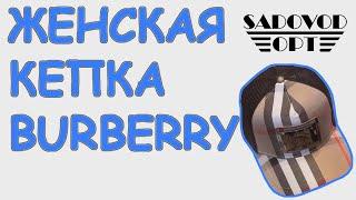 Обзор: женская кепка burberry с рынка Садовод | Маша Копытина [sadovodopt]