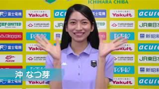 【ジェフ公式】2018 acure mermaid(アキュアマーメイド) 沖 なつ芽 池見典子 動画 20