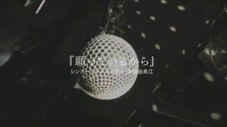 『願っているから』曽根由希江 ※ライブ (東日本大震災復興支援イベント『Pacific 311』2016.3.11)