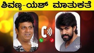 Shivanna & Yash Phone Conversation Yash Shivarajkumar Phone Talk Shivanna Yash Together