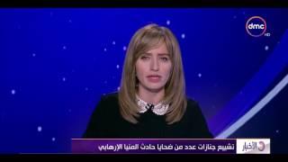 الأخبار - موجز أخبار الثانية عشر لأهم وأخر الأخبار مع ليلى عمر - السبت 27-5-2017