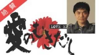 【後編】水道橋博士がおすすめする映画「愛のむきだし」