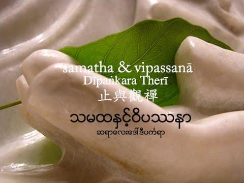 samatha & vipassana (include Chinese Subtitles)