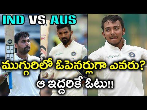 India vs Australia Test Series 2018 Opening Pair: KL Rahul vs Prithvi Shaw vs Murali Vijay| Oneindia