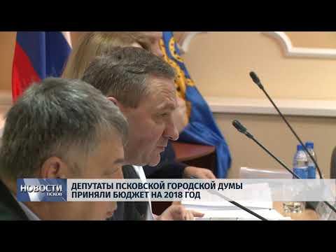 Новости Псков 27.12.2017 # Псковские депутаты городской думы приняли бюджет на 2018 год