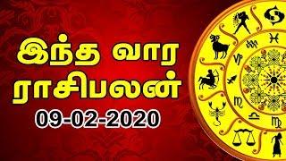 Weekly Rasi Palan in Tamil 09-02-2020 | Weekly Horoscope