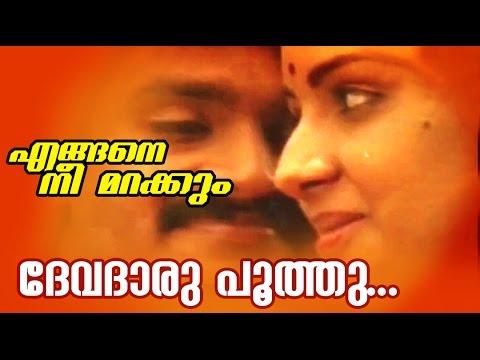Engane Nee Marakkum Malayalam Movie Song 04 Chords - Chordify