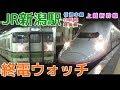 終電ウォッチ☆JR新潟駅 上越新幹線・信越本線・白新線・越後線の最終電車! Maxとき4…