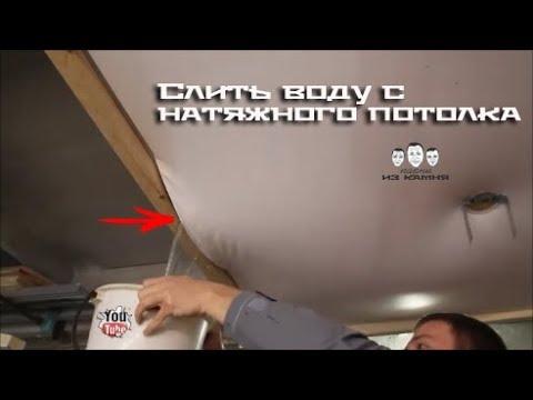 Вода на натяжном потолке как убрать своими руками