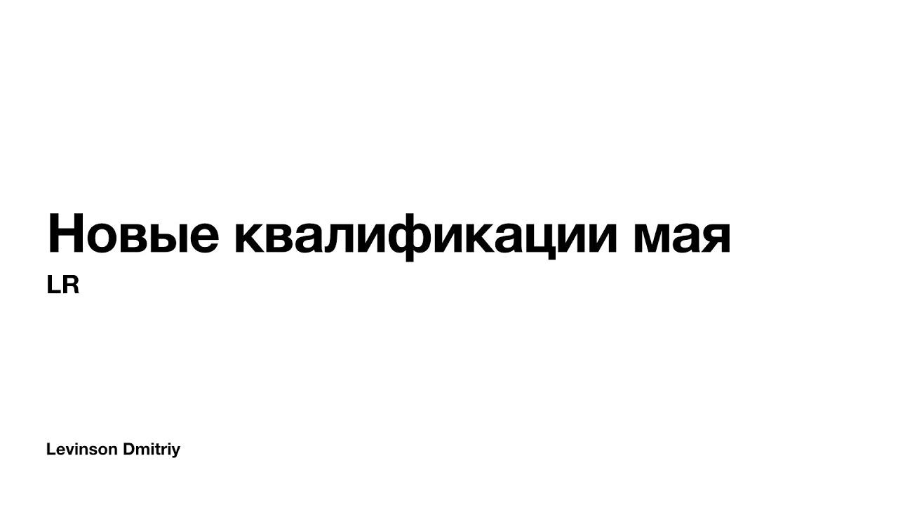 Бизнес LR / ЛР / новые квалификации мая