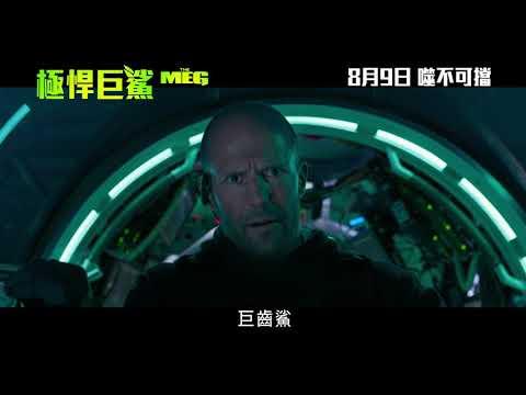 極悍巨鯊 (2D MX4D版) (The Meg)電影預告