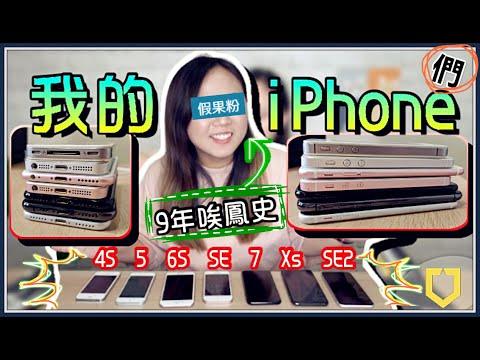 【魚乾】我的歷代iPhone!原來我換過這麼多支手機?(Feat. 犀牛盾)