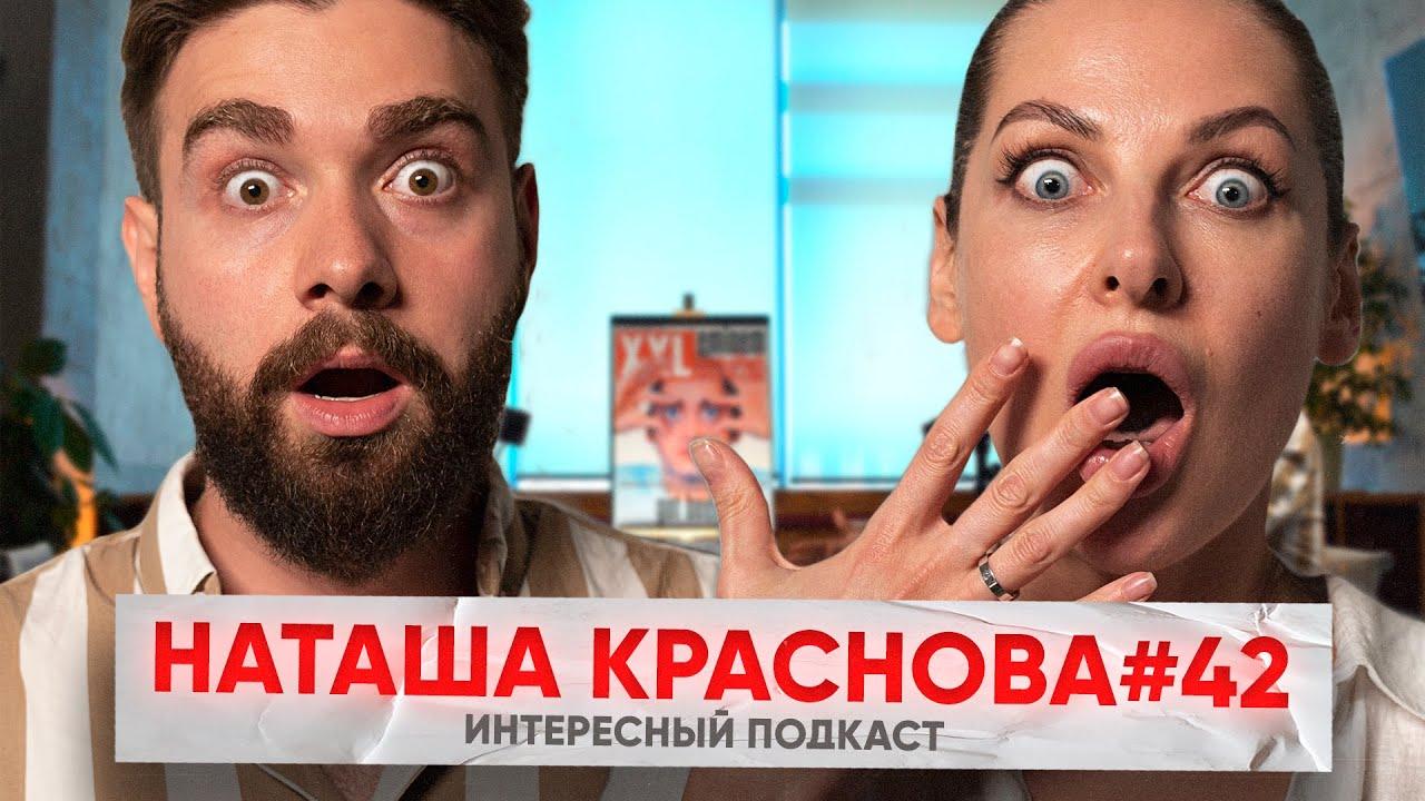 Наташа Краснова: Самый откровенный подкаст   Интересный Подкаст #42