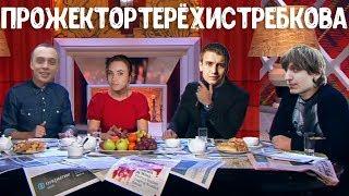 Шусс и банда о Биткоине, Челябинске, Экологии и Украине
