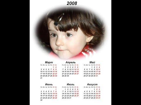 Семейные Календари 2019 (последняя версия)