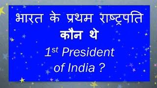 President of India list 1950 - 2018 !! INDIAN ALL PRESIDENT LIST WITH Photo (1950 - 2018) !! Improve