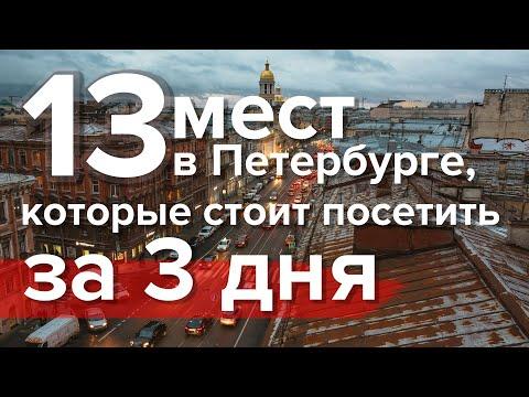 13 достопримечательностей Санкт-Петербурга за 3 дня
