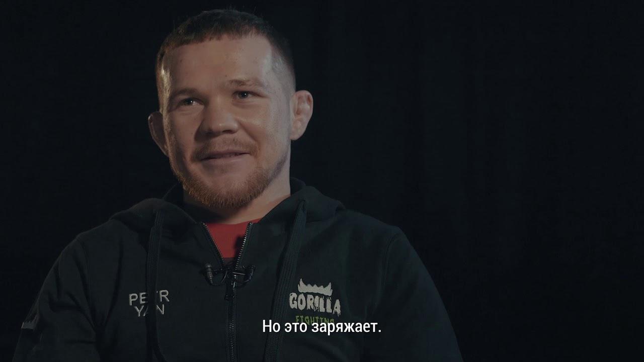 Петр Ян: интервью с простым человеком