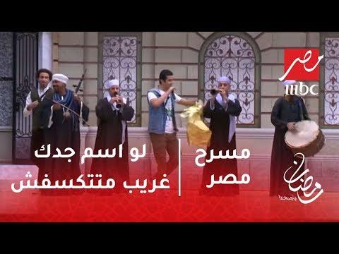 مسرح مصر - لو اسم جدك غريب متتكسفش واعمل زي علي ربيع