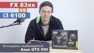 FX против i3 - тест с Asus GTX 950 Strix 2Gb