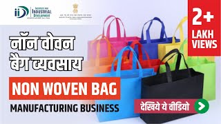 Non Woven Bag Making Business Ideas | How To Start Non Woven Bag Making Business
