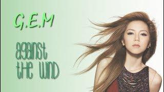 G.E.M.【一路逆風 AGAINST THE WIND】   [Chin|Pin|Vostfr] Mp3