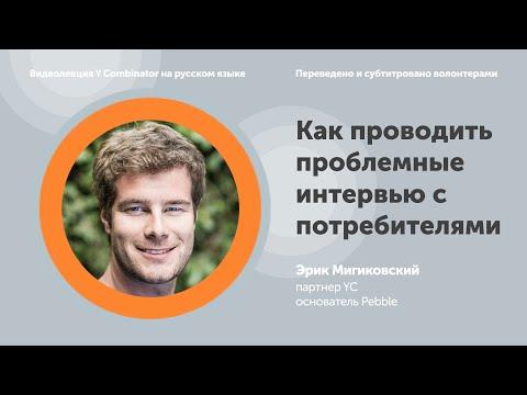 Эрик Мигиковский - Как проводить проблемные интервью с потребителями
