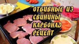 Отбивные из свинины Карбонад Супер рецепт