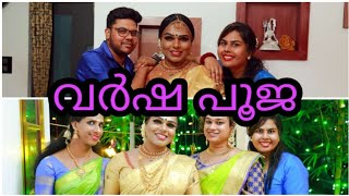 Varshapooja evening function  | MATHA PARIVAR #suryaishaan  #transgender #mathapooja #seemavineeth