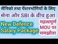 सैनिकों,पेशनभोगियों तथा उनके familyके लिए बङी खुशखबरी: Defence salary package MOU  पर हुए बङे बदलाव