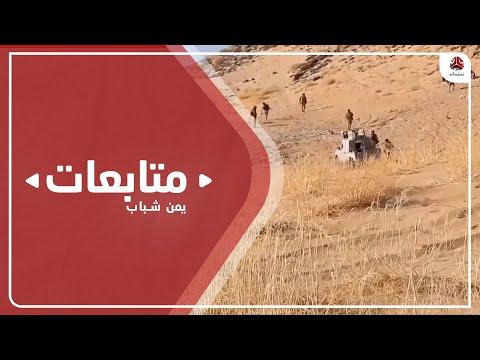 مأرب ... مقتل 30 من مليشيا الحوثي في معارك بجبهة المشجح
