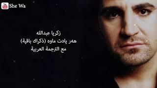 اجمل اغنية كردية مترجمة الى العربية