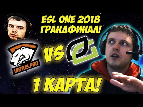 ПАПИЧ КОММЕНТИРУЕТ VIRTUS PRO VS OPTIC! ESL ONE BIRMINGHAM 2018 1 ИГРА