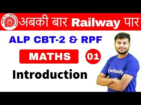 11:00 AM - RRB ALP CBT-2/RPF 2018 | Maths by Sahil Sir | Introduction