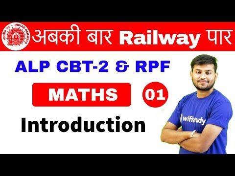 11:00 AM - RRB ALP/RPF CBT-2 2018 | Maths by Sahil Sir | Introduction