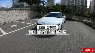 현대차 올뉴아반떼 CN7 하이브리드 1인칭 POV 주행…