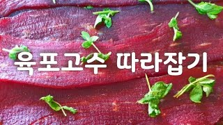 Making Korean-style  beef  jer…