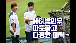 NC다이노스 박민우, 츤데레 같은 선배의 매력!