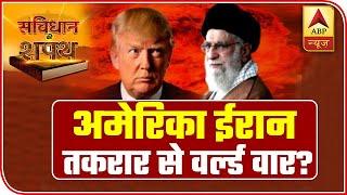 US Iran Conflict Could Spark World War 3 Samvidhan Ki Shapath ABP News